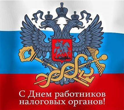 День работника налоговых органов в россии поздравления 96