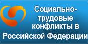 Социально-трудовые конфликты в Российско федерации