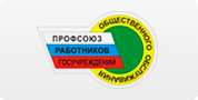 Профсоюз работников государственных учреждений и общественного обслуживания Российской Федерации